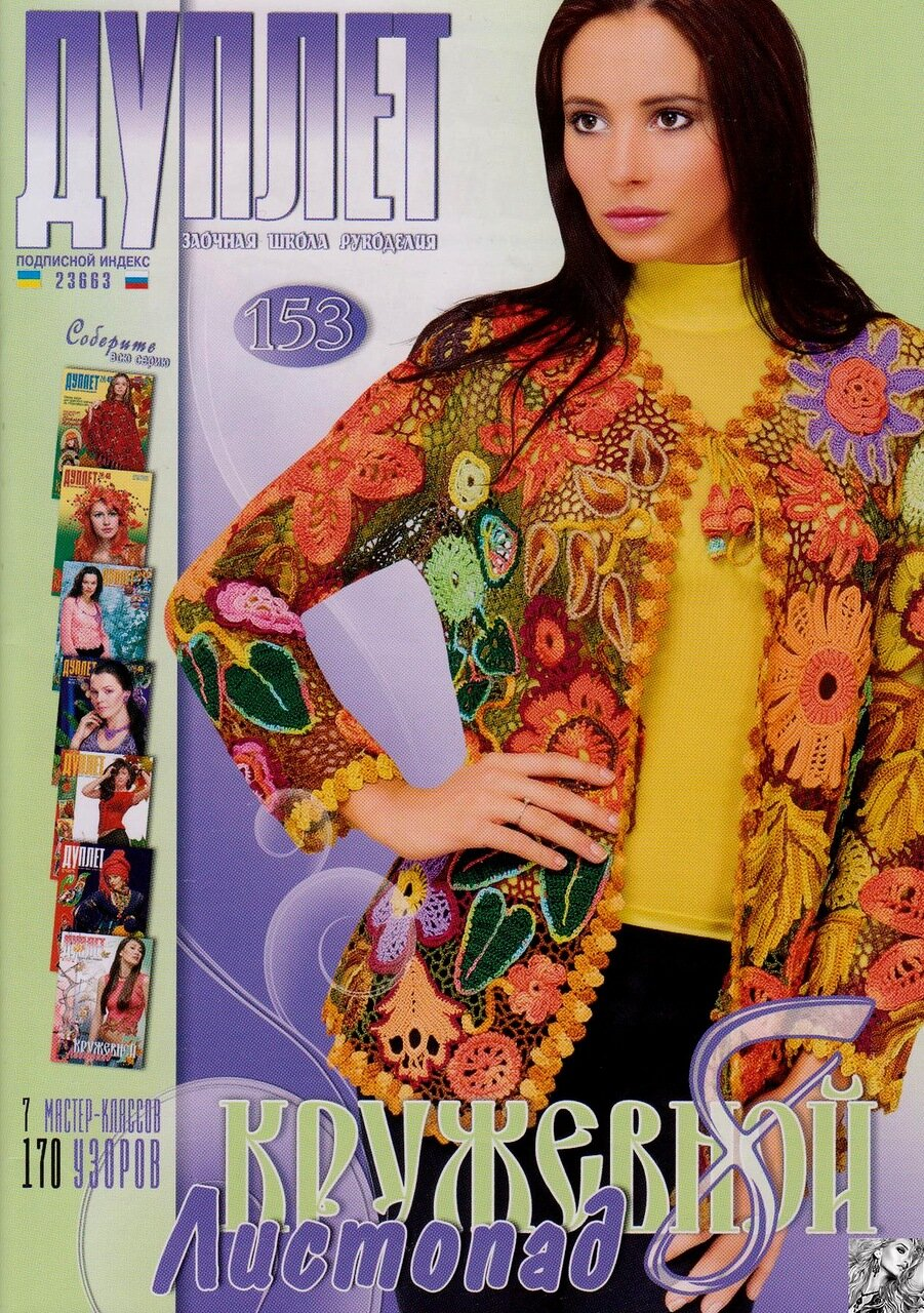 онлайн журнал бурда 08 , 2013