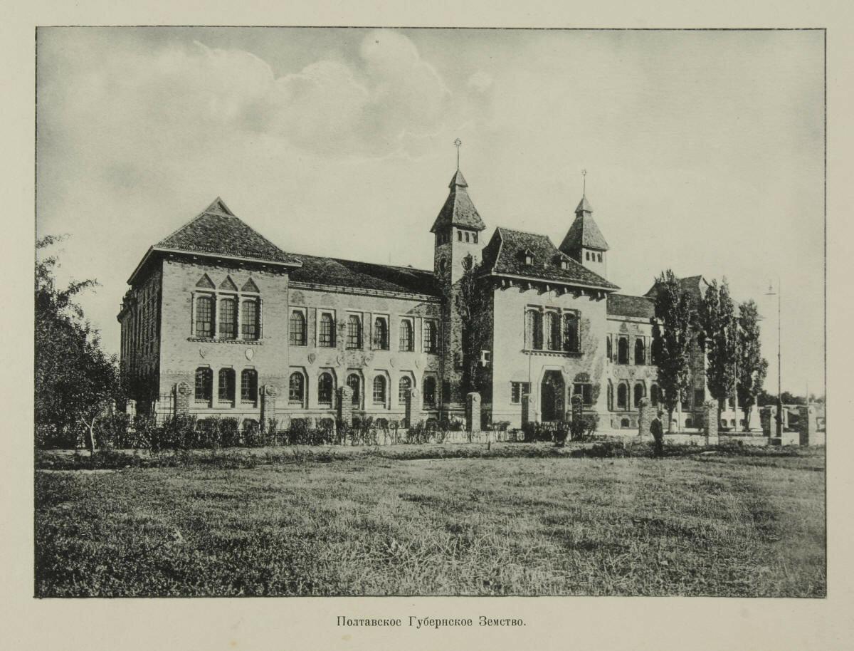 Губернское собрание