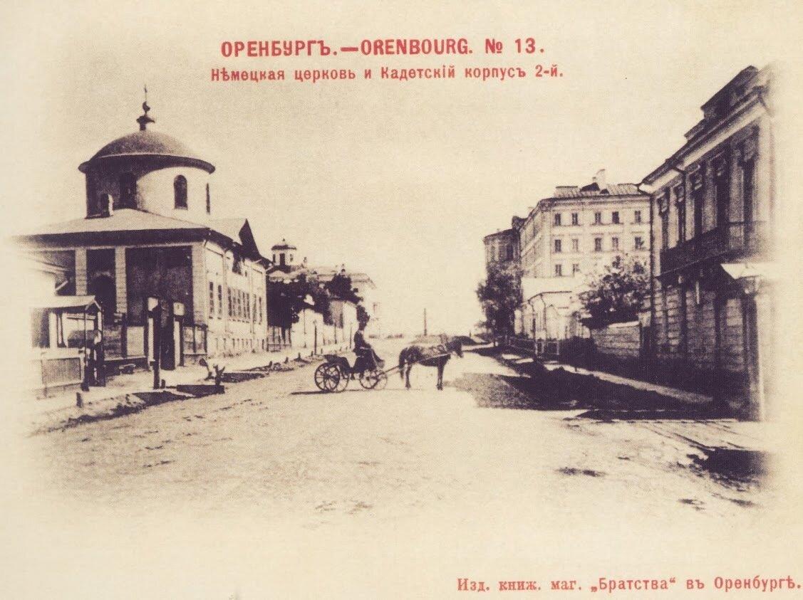 2-й Кадетский корпус и Немецкая церковь
