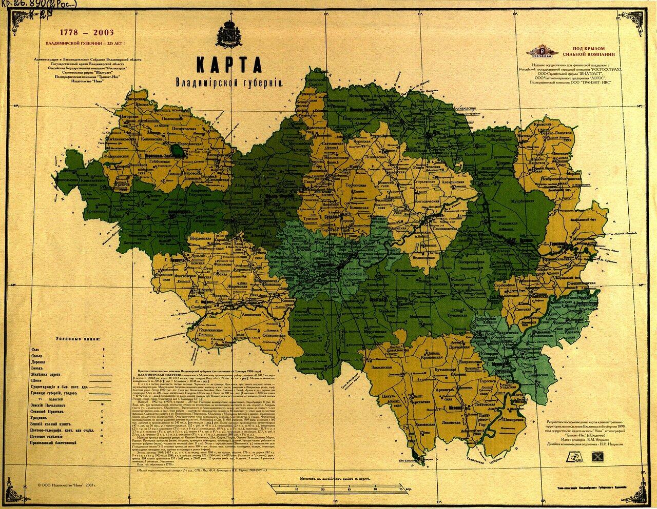 1898. Карта Владимирской губернии.