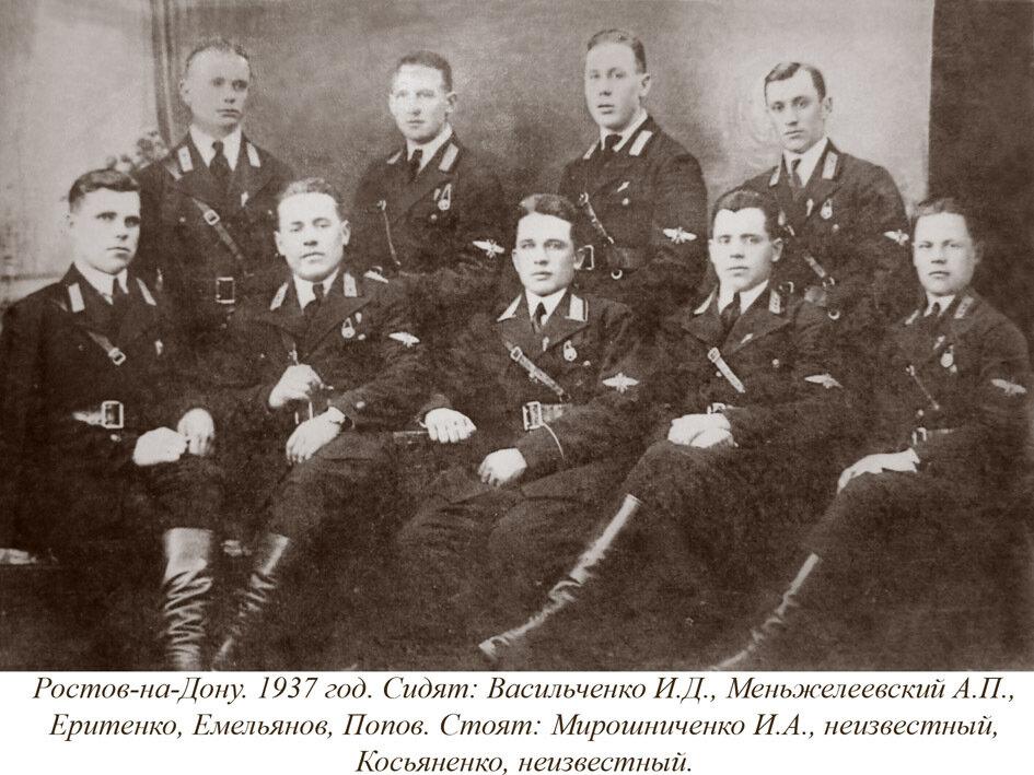 1937. Ростов-на-Дону. Воздушные стрелки и радисты 21 баб