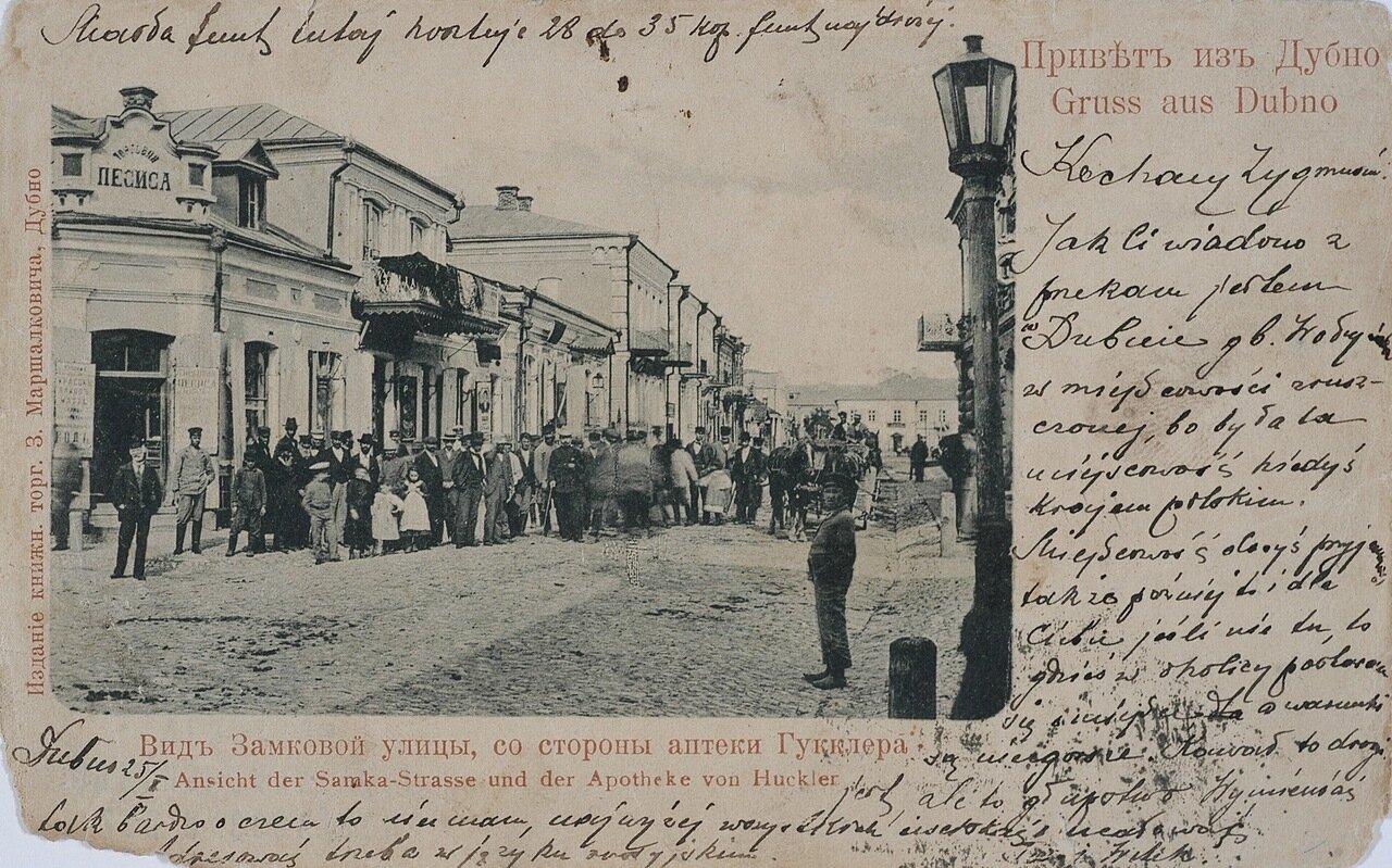 Вид Замковой улицы, со стороны аптеки Гукклера