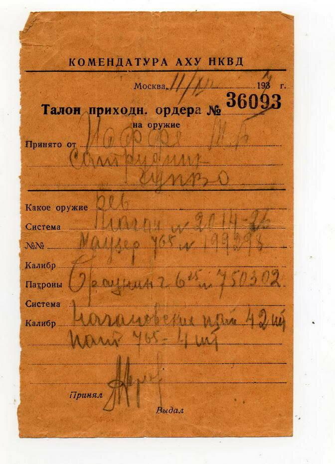 1937, 11 декабря