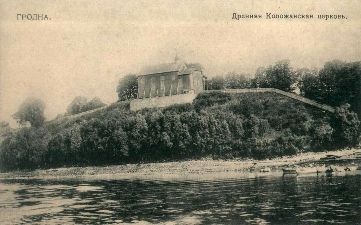 Древняя Коложанская церковь