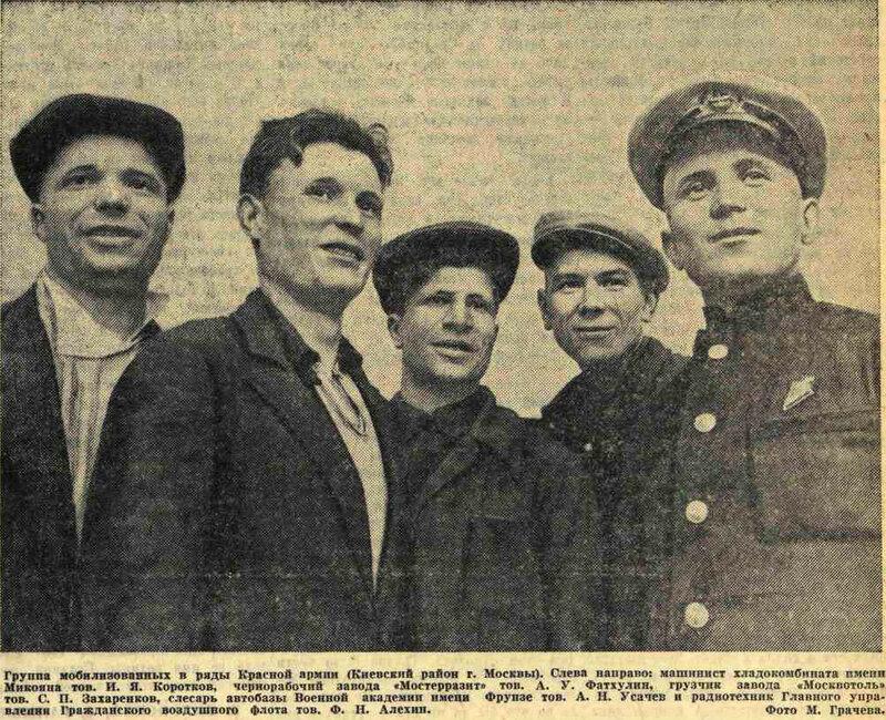 «Известия», 25 июня 1941 года, советский тыл в ВОВ