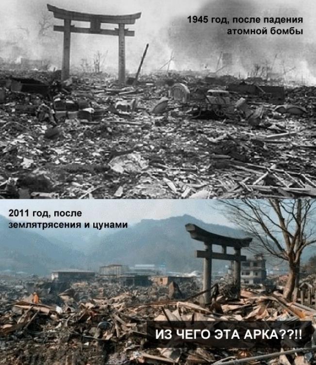 Нагасаки после атомной бомбардировки и фото после цунами 2011