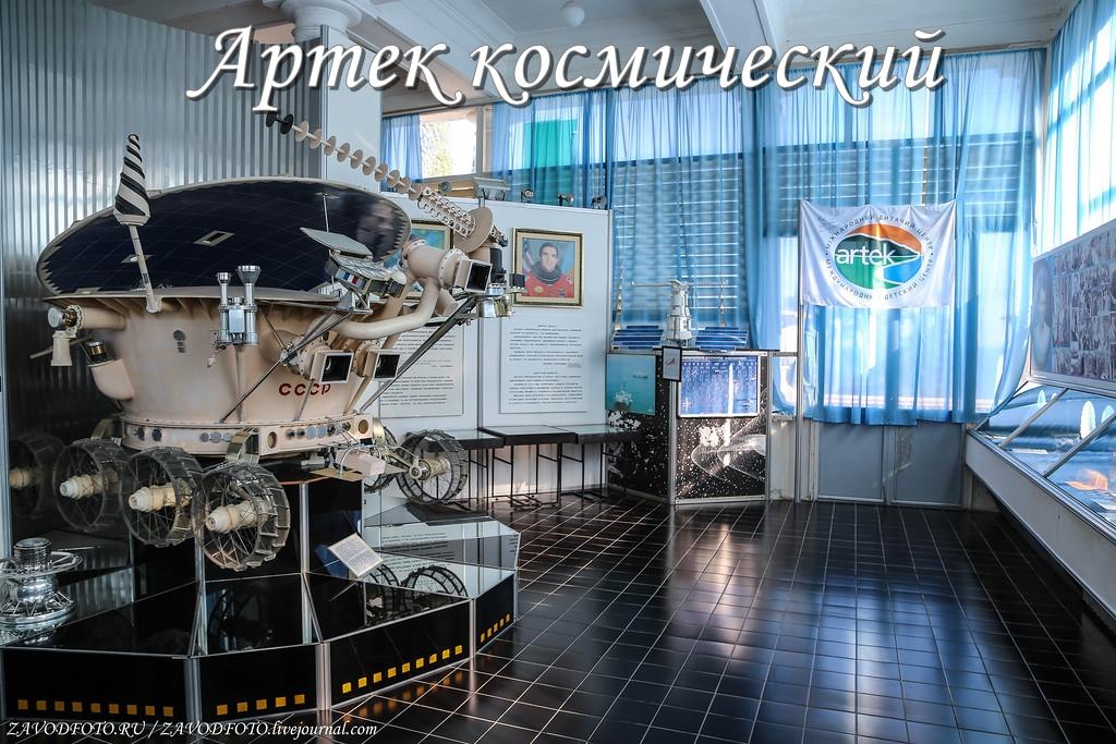 Артек космический.jpg