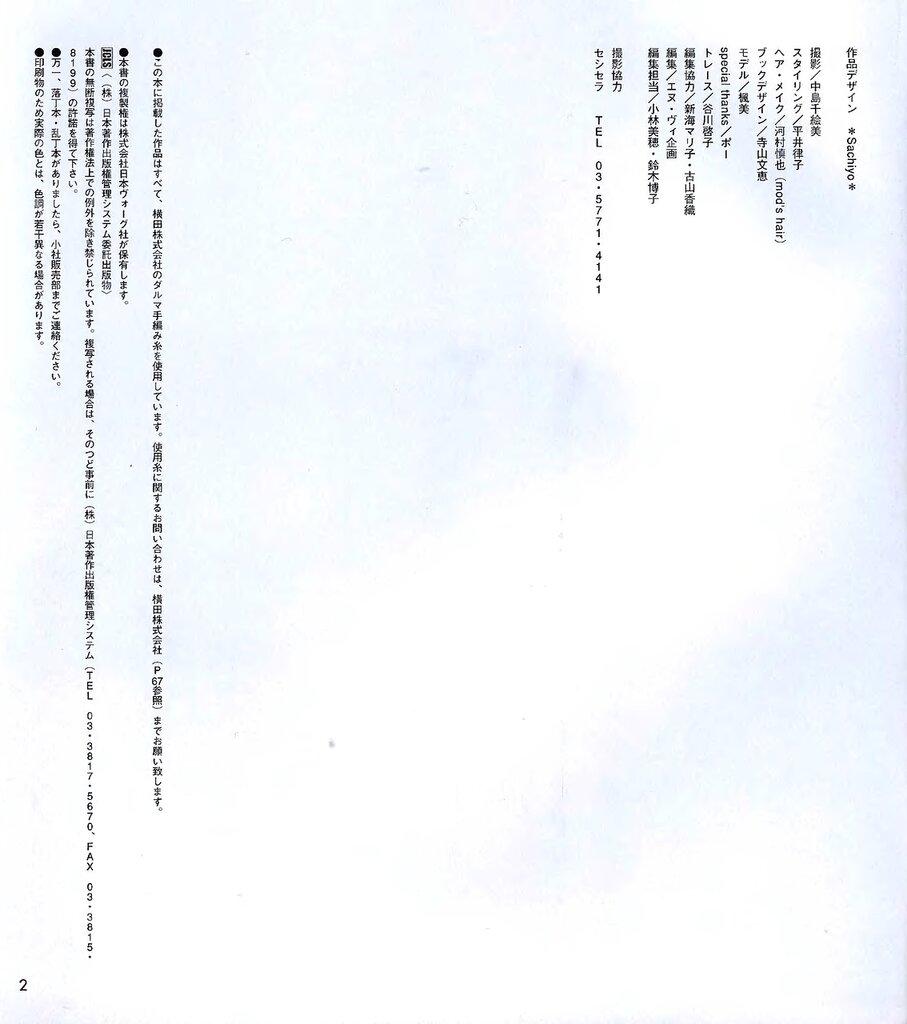 LETS KNIT SERIES NV4242 2006 SP-KR - 编织幸福 - 编织幸福的博客