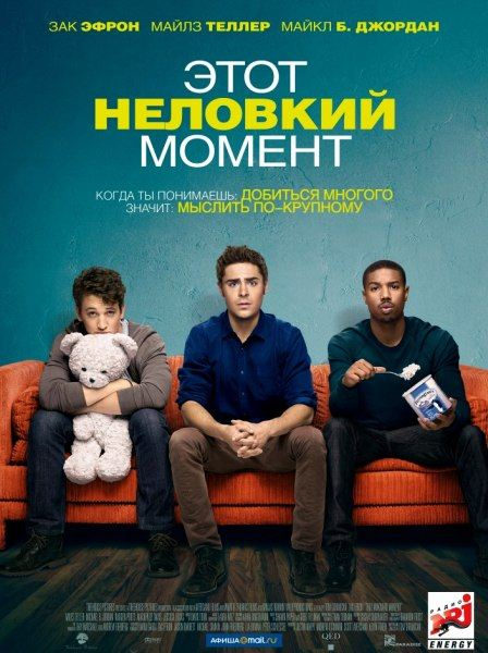 Этот неловкий момент / That Awkward Moment (2014) BDRip 1080p/720p + HDRip + WEB-DL 720p +  WEB-DLRip + DVDRip