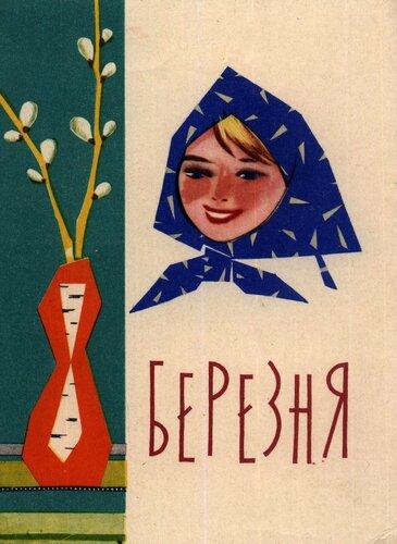 1962 Р.М.Саенко и Г.И.Шевцов.jpg