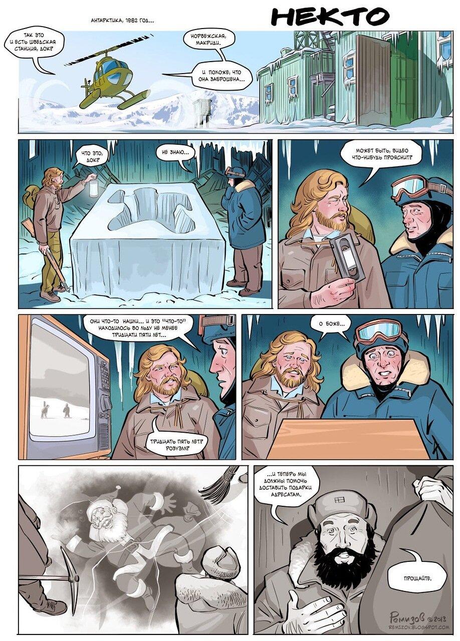 Комиксы - короткометражки