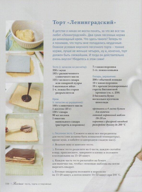 Рецепт торта по госту