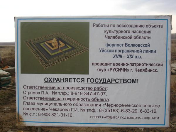 Такая табличка установлена на месте строительства (26.06.2014)