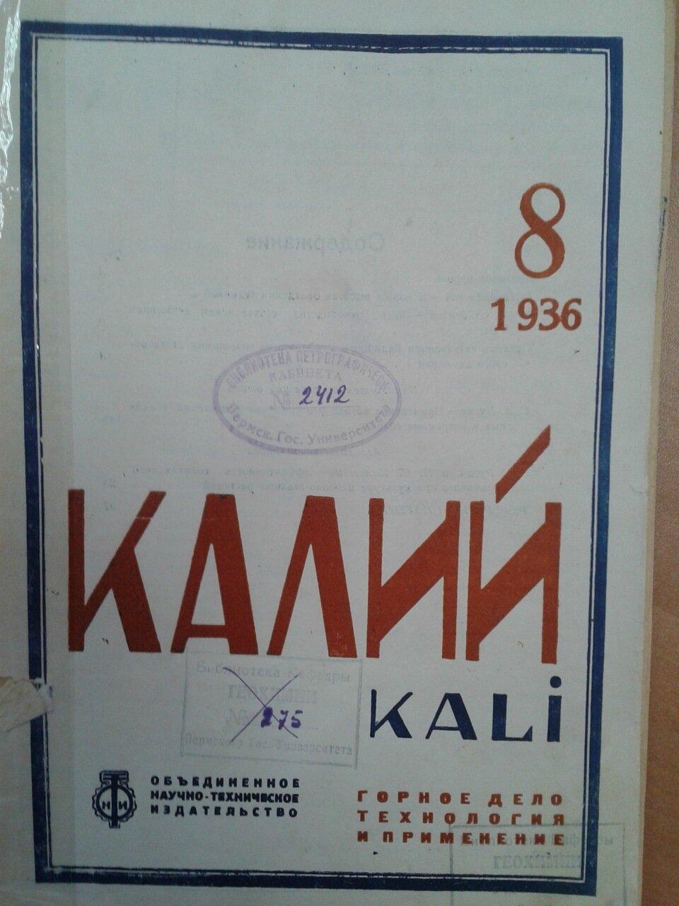 журнал Калий №8, 1936 год
