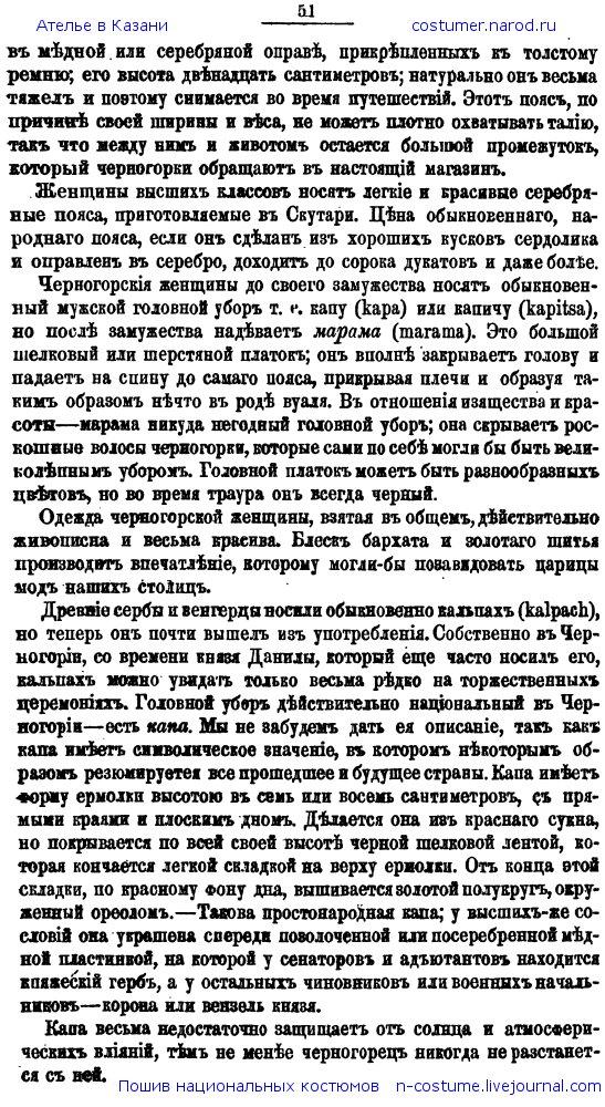 Черногорский народный костюм