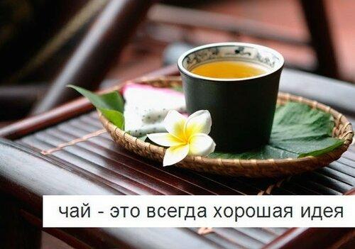 Чайная тема - Страница 6 0_1ec0d6_aa70ded7_L