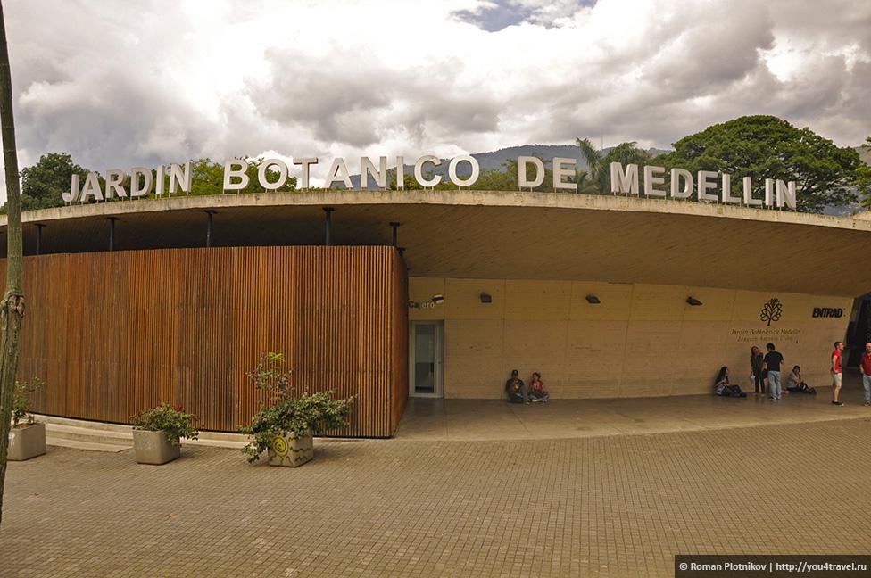 0 168b26 f350b753 orig День 192 200. Хардин Ботанико, прощальная вечеринка на крыше в Медельине и перелет в Боготу