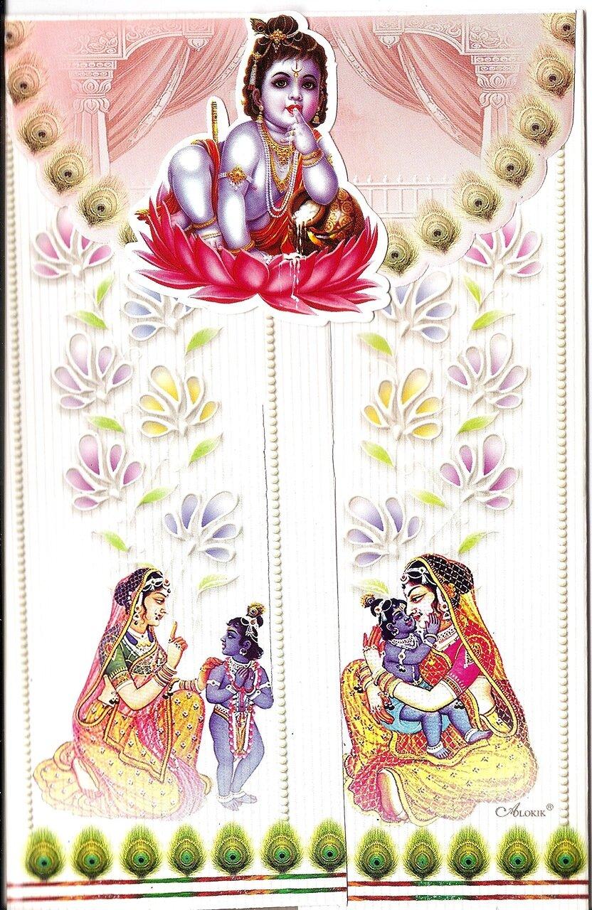 Шри Кришна с мамой Яшодой