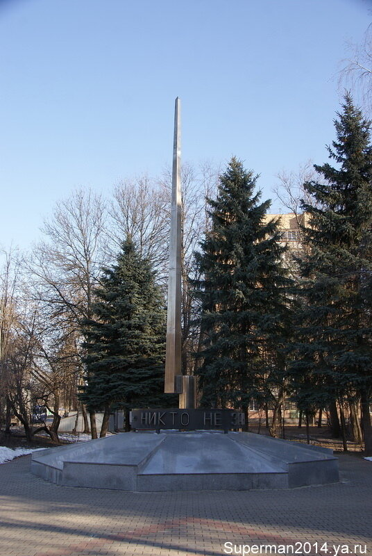 Памятник «Штык» в честь победы в Великой Отечественной войне