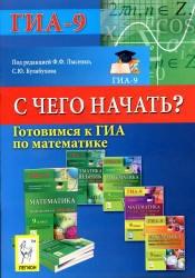 Книга Готовимся к ГИА по математике, С чего начать, Лысенко Ф.Ф., Кулабухов С.Ю., 2013