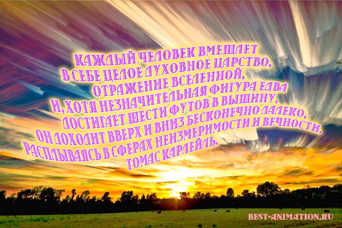 Цитаты великих людей - Величие и ничтожество человека - Каждый человек вмещает в себе целое духовное царство...