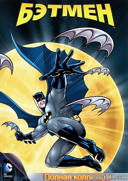 Бэтмен. Полная коллекция / Batman. Classic Collection (1992-1995/DVDRip)