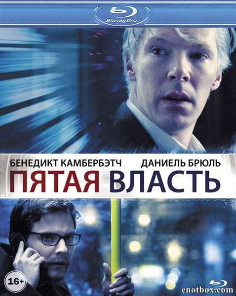 Пятая власть / The Fifth Estate (2013/BDRip/HDRip)