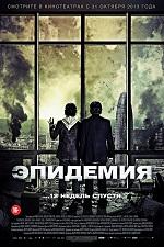 Эпидемия / Los ultimos dias (2013/BDRip/HDRip)