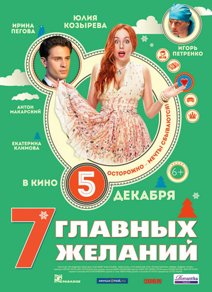 7 главных желаний (2013/DVDRip)