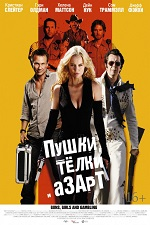Пушки, телки и азарт / Guns, Girls and Gambling (2012/BDRip/HDRip)