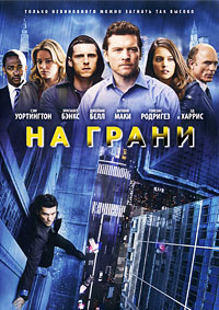 На грани / Man on a Ledge (2012/BDRip/HDRip)