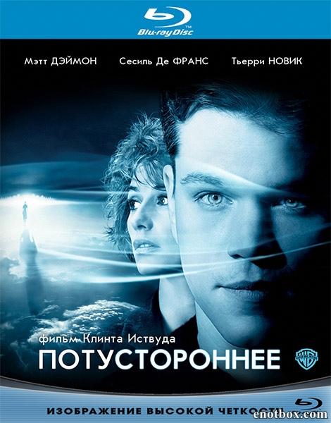 Потустороннее / Hereafter (2010/BDRip/HDRip)