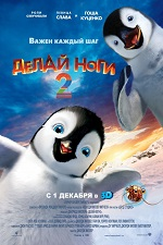 Делай ноги 2 / Happy Feet Two (2011/BDRip/HDRip)