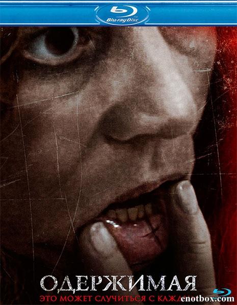 Одержимая / The Devil Inside (2012/BDRip/HDRip)