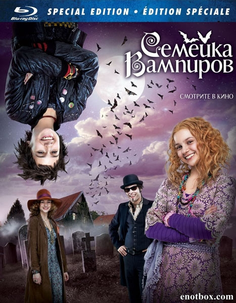 Семейка вампиров / Die Vampirschwestern (2012/BDRip/HDRip)