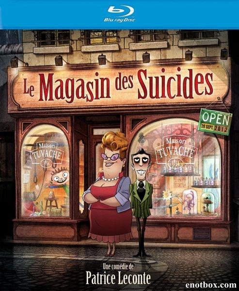 Магазин самоубийств / Le magasin des suicides (2012/BDRip/HDRip)