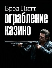 Ограбление казино / Killing Them Softly (2012/BDRip/HDRip)