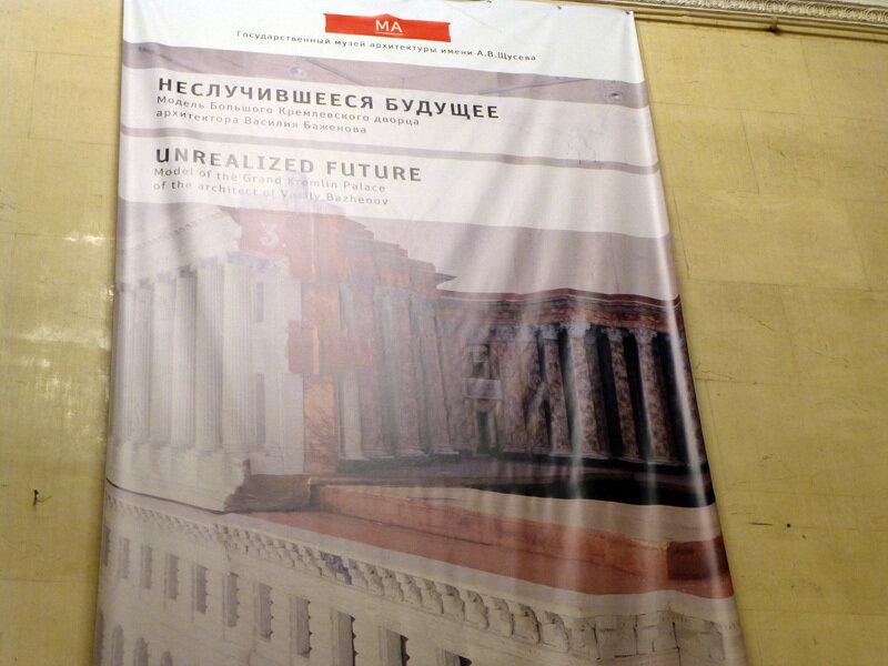2014-03-06 Усадьба Талызиных на Воздвиженке (Музей архитектуры им Щусева)