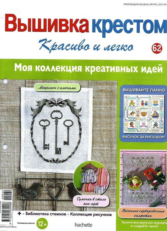 Журнал вышивка крестом красиво и легко