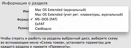 форматировать диска mac