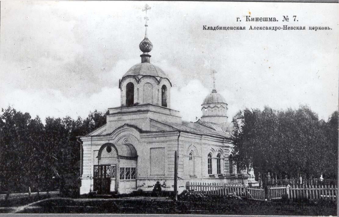 Кладбищенская Александро-Невская церковь