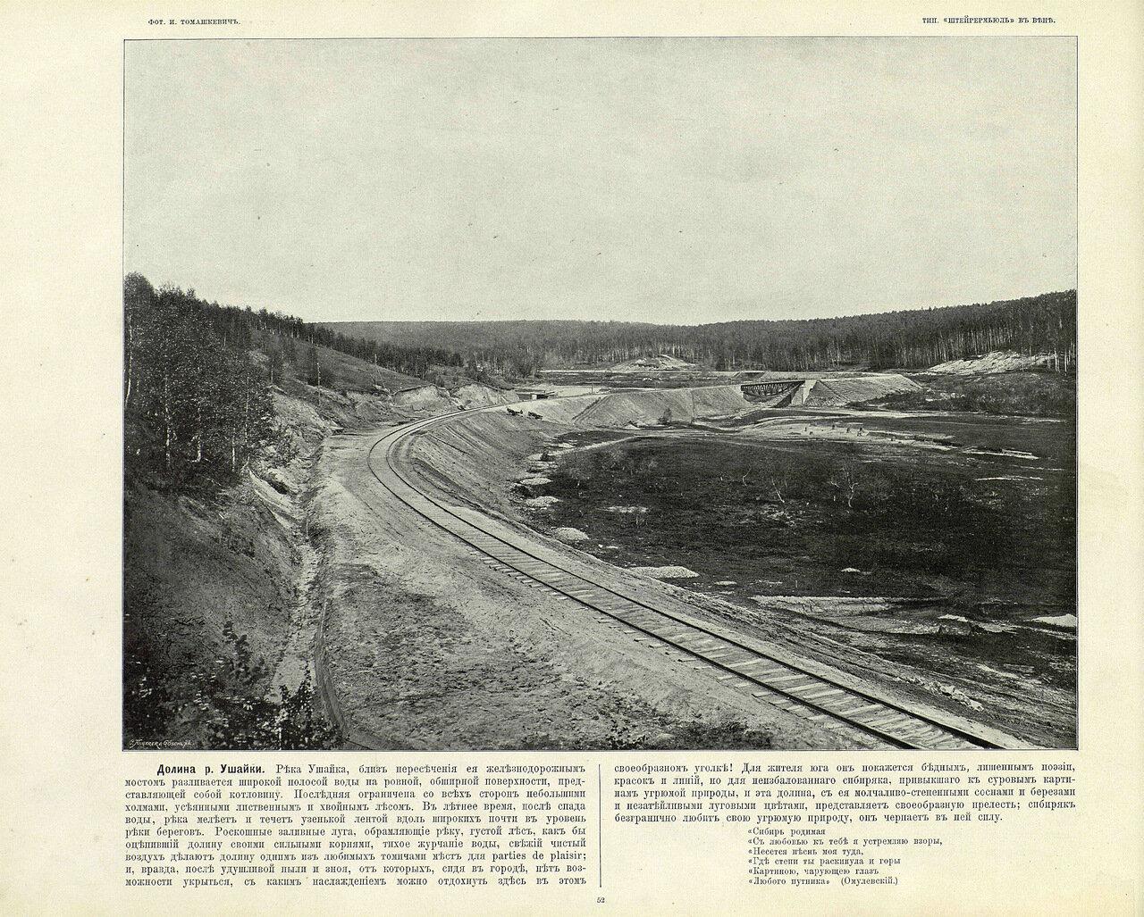 52. Долина реки Ушайки