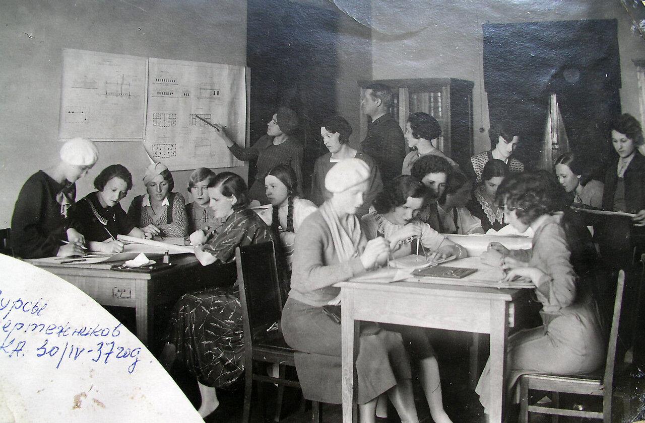1937. Курсы чертежников