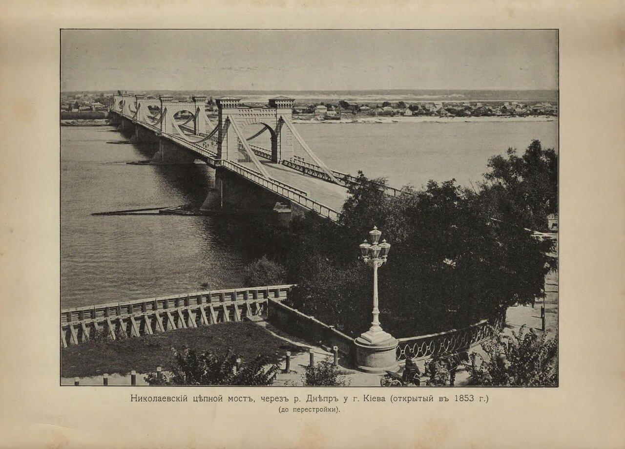 Николаевский цепной мост через реку Днепр у Киева