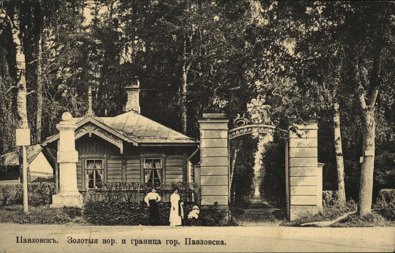 Золотые ворота и граница города Павловска