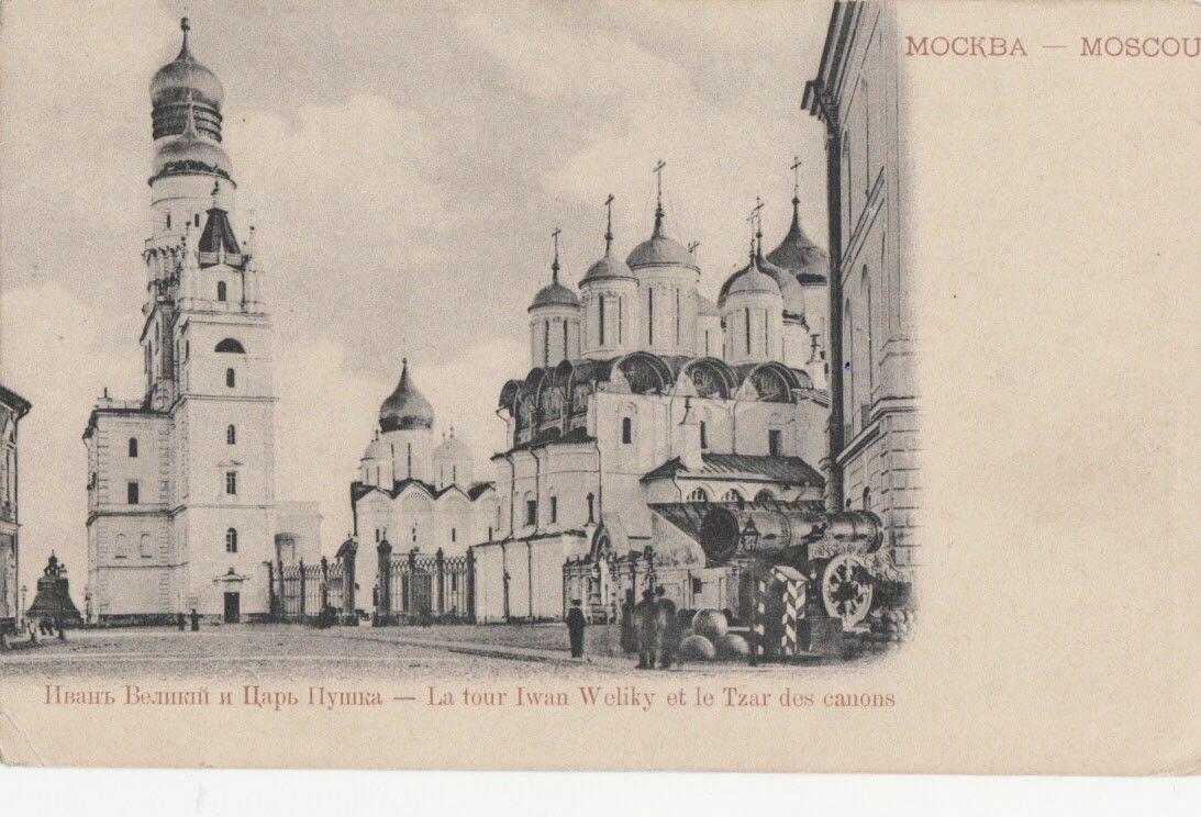 Кремль. Иван Великий и Царь Пушка