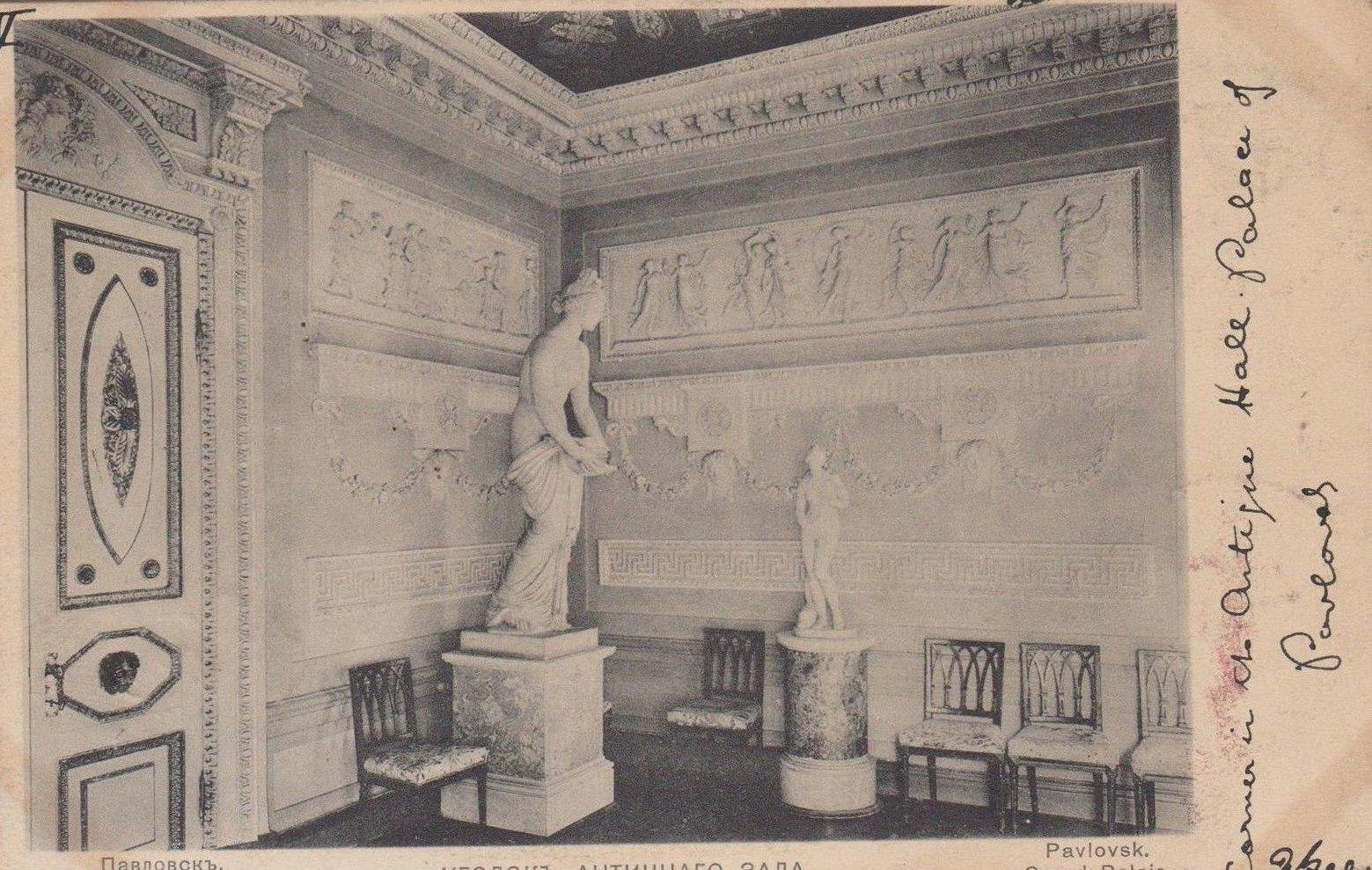 Большой дворец. Уголок античного зала