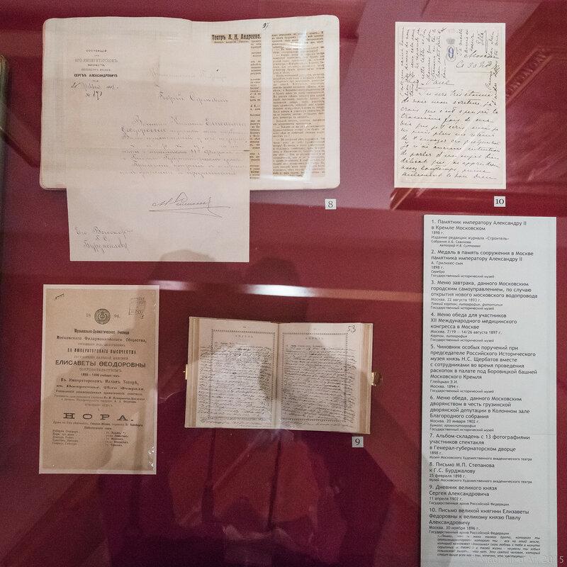 Выставка Святая Земля Великого князя Сергея Александровича и Великой княгини Елизаветы Федоровны