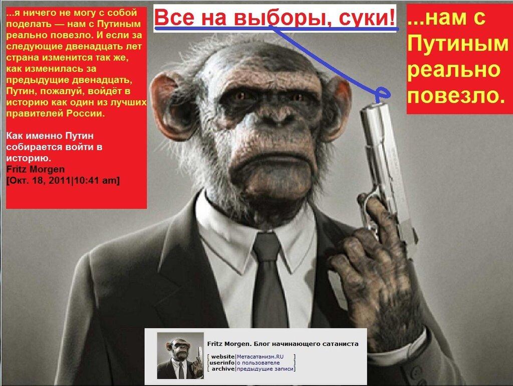Фриц Морген, Монтаж