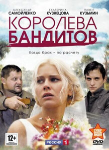 сериал Королева бандитов - обложка